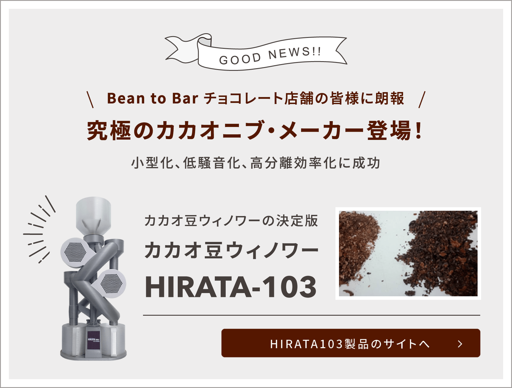 カカオ豆選別機 ウィノワー【HIRATA103】/ Winnowing Machine for Cacao Beans【HIRATA103】